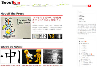 SNU's International Students to Publish Korean Webzine Seoulism